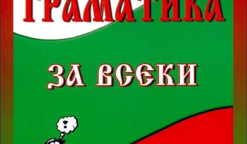 българска граматика